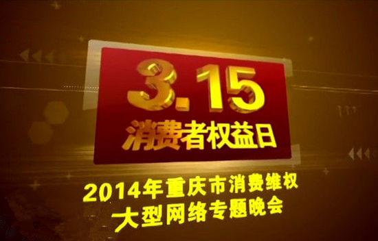 2015年重庆市消费