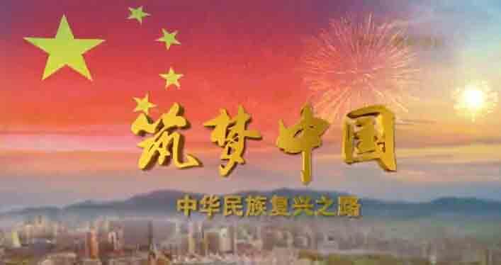 《筑梦中国——中华民