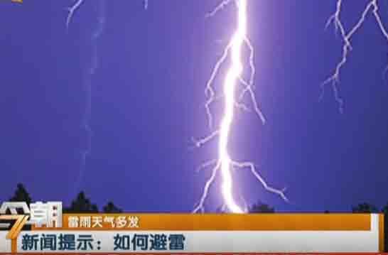 雷雨天气多发:新闻提