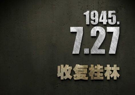 抗战史上的今天——收