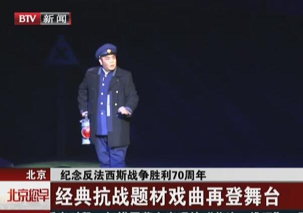 北京:纪念反法西斯战