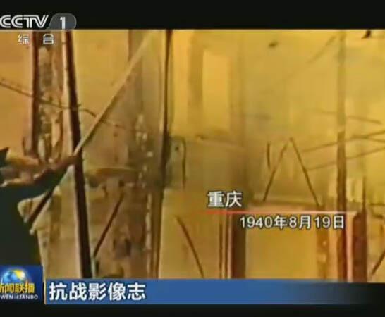 抗战影像志:重庆——