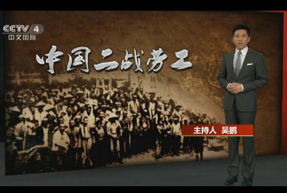 中国二战劳工