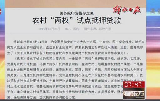 """解放日报:农村""""两权"""