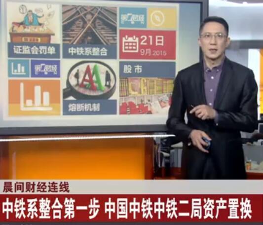 中国中铁中铁二局资产置换