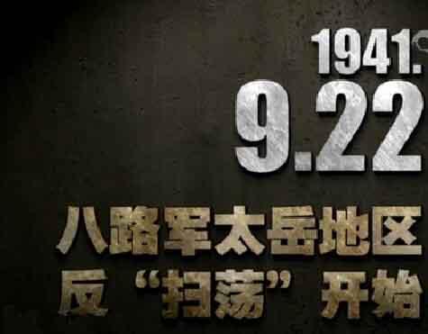 """抗战史上的今天——八路军太岳地区反""""扫荡""""开始"""
