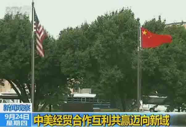 新闻观察:中美经贸合作互利共赢迈向新域