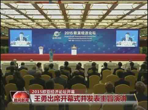 2015欧亚经济论坛开幕:王勇出席开幕式并发表主旨演讲