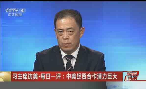 习主席访美·每日一评:中美经贸合作潜力巨大