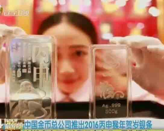 中国金币总公司推出2016丙申猴年贺岁银条