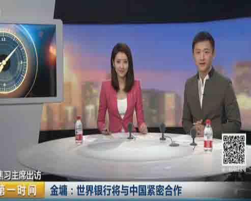 聚焦习主席出访:金墉——世界银行将于中国紧密合作