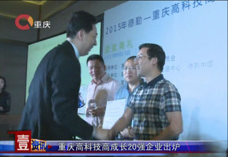 重庆农家科技有限公司荣获德勤—重庆高科技高成长20强企业
