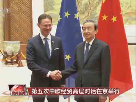 第五次中欧经贸高层对话在京举行