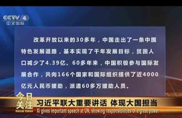 《今日关注》:习近平联合国发出中国声音