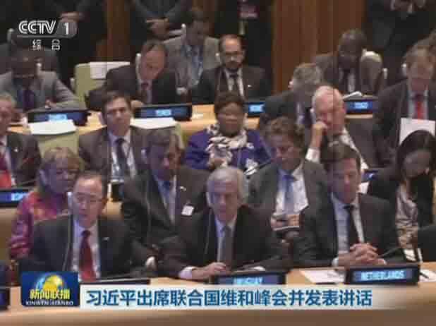 习近平出席联合国维和峰会并发表讲话