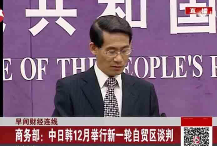 商务部 中日韩12月举行新一轮自贸区谈判