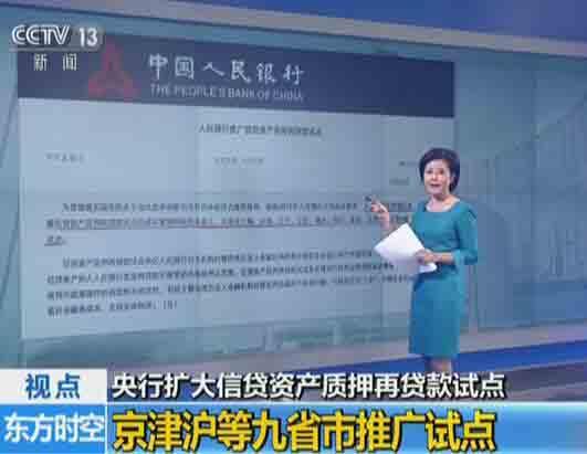 央行扩大信贷资产质押再贷款试点:京津沪等九省市推广试点
