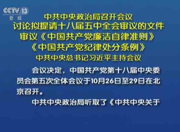 中共中央政治局召开会
