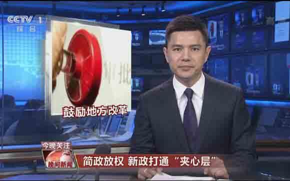 """国务院:简政放权  新政打通""""夹心层""""    取消62项中央指定地方审批事项"""