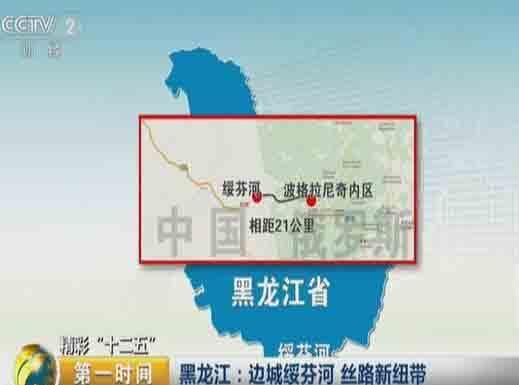 """精彩""""十二五"""":黑龙江——边城绥芬河  丝路新纽带"""