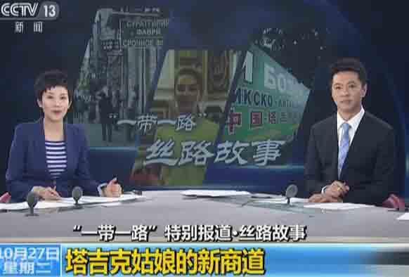 """""""一带一路""""特别报道·丝路故事:塔吉克姑娘的新商道"""