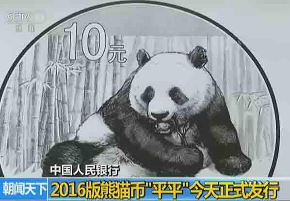 """中国人民银行:2016版熊猫币""""平平""""今天正式发行"""