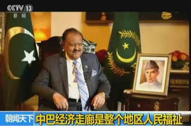 """""""一带一路""""特别报道·专访巴基斯坦总统:中巴经济走廊是整个地区人民福祉"""