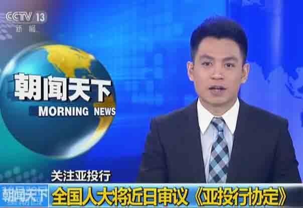 关注亚投行:全国人大将近日审议《亚投行协定》