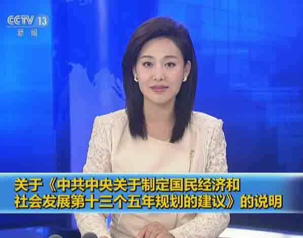 关于《中共中央关于制定国民经济和社会发展第十三个五年规划的建议》的说明