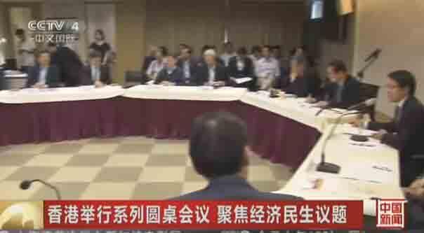 香港举行系列圆桌会议  聚焦经济民生议题