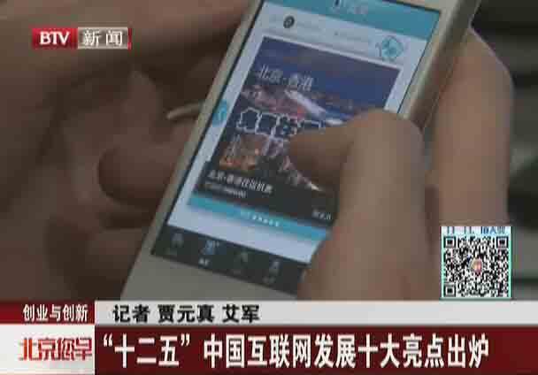"""创业与创新:""""十二五""""中国互联网发展十大亮点出炉"""