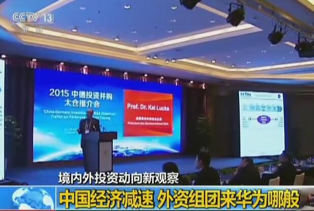 境内外投资动向新观察:中国经济减速  外资组团来华为哪般
