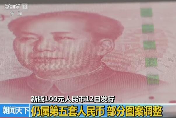 新版100元人民币12日发行:仍属第五套人民币  部分图案调整