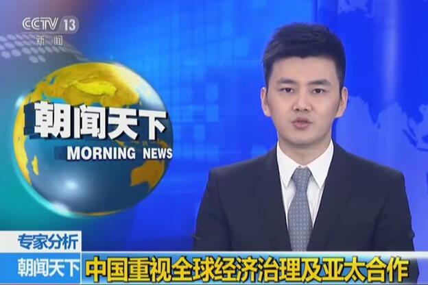 专家分析:习近平将出席G20峰会——中国重视全球经济治理及亚太合作