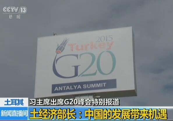 土耳其:习主席出席G20峰会特别报道  土经济部长——中国的发展带来机遇