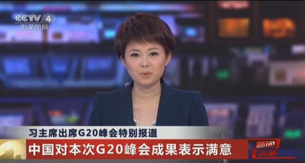习主席出席G20峰会特别报道:中国对本次G20峰会成果表示满意