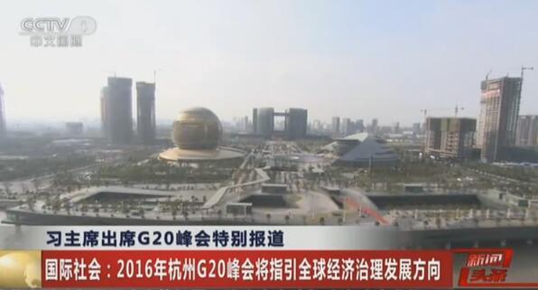 习主席出席G20峰会特别报道:国际社会——2016年杭州G20峰会将指引全球经济治理发展方向