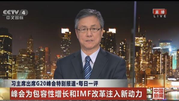 习主席出席G20峰会特别报道·每日一评:峰会为包容性增长和IMF改革注入新动力