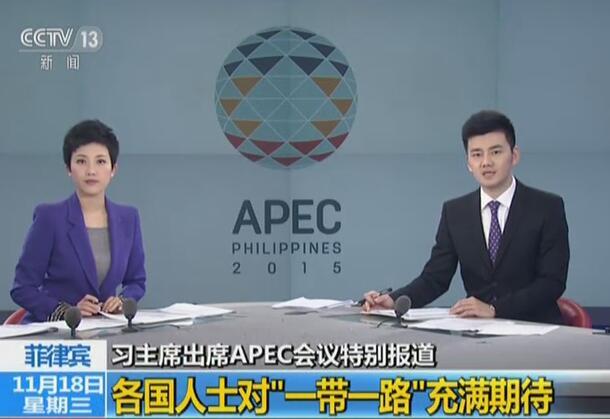 """菲律宾:习主席出席APEC会议特别报道——各国人士对""""一带一路""""充满期待"""