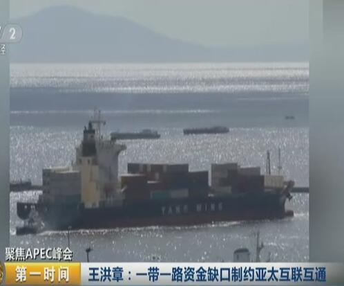 聚焦APEC峰会:王洪章——一带一路资金缺口制约亚太互联互通