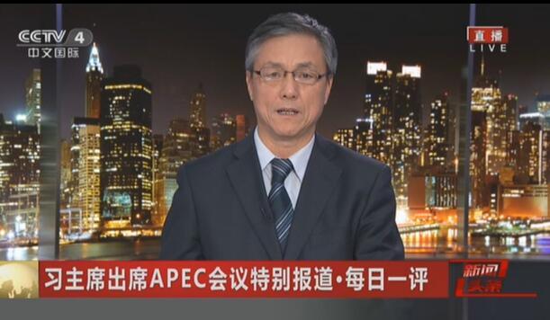 """习主席出席APEC会议特别报道·每日一评:提出""""中国方案""""  解答""""国际关切"""""""