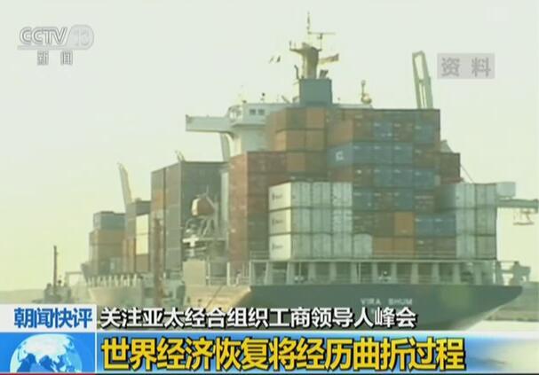 朝闻快评:关注亚太经合组织工商领导人峰会——世界经济恢复将经历曲折过程