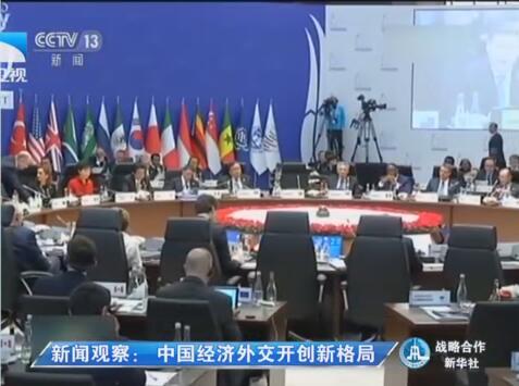 新闻观察:中国经济外