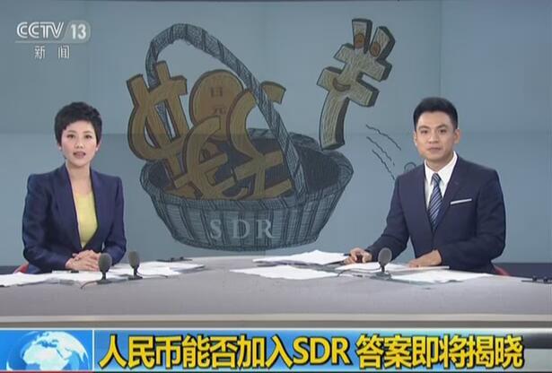 人民币能否加入SDR