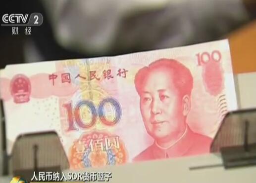 人民币纳入SDR货币