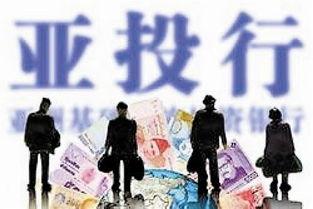 亚投行正式挂牌:合作共赢  塑造国际金融新秩序