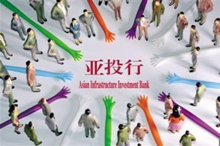 亚投行正式挂牌:中国倡议  世界各国积极响应