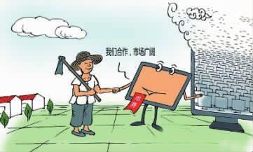 """开局话""""三农""""·推进农村扶贫开发:创新扶贫新理念引导电商进农户"""