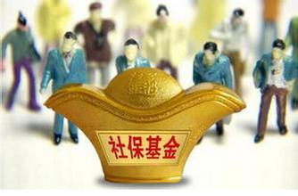 国务院公布《全国社会保障基金条例》:收益风险兼顾  确保社保基金安全