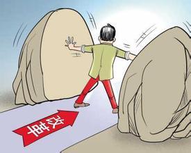 新五年规划时期的中国:让人民共享改革发展成果